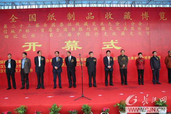 第二届全国纸制品收藏博览会4月25日在武汉开幕