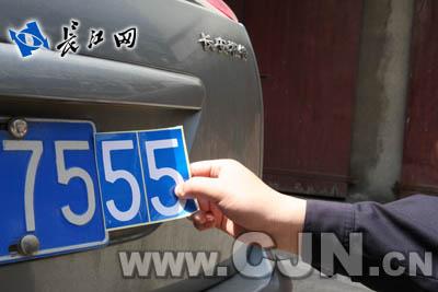 车辆贴使号牌小时立即变脸_武汉24数字_新v车辆保健品减肥茶图片