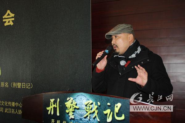 电视连续剧《刑警战记》在武汉开机