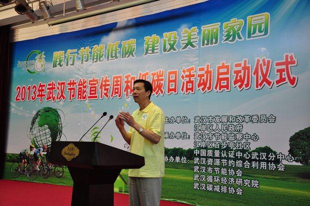 中国质量认证中心武汉分中心,武汉市资源综合利用协会,武汉市节能协会