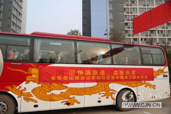 (通讯员 董永)2014年1月26日上午,由湖北省运管局、武汉市运管处、省客集团和富士康武汉园区联合组织的8辆富士康员工返乡专车从该园区顺利发车,将一路直达送员工回家欢度新年。为方便员工乘坐火车和长途汽车,武汉园区还分别在1月26日至1月29日4天组织专线大巴车,将5000余名员工送到各大火车站和长途汽车站。      据介绍,此次送员工返乡活动,是富士康武汉园区关爱员工的又一举措。为了让员工顺利回家过年,武汉园区先后联系武汉铁路局、傅家坡长途客运站,将售票车开进园区,现场销售武汉始发火车票2000余张