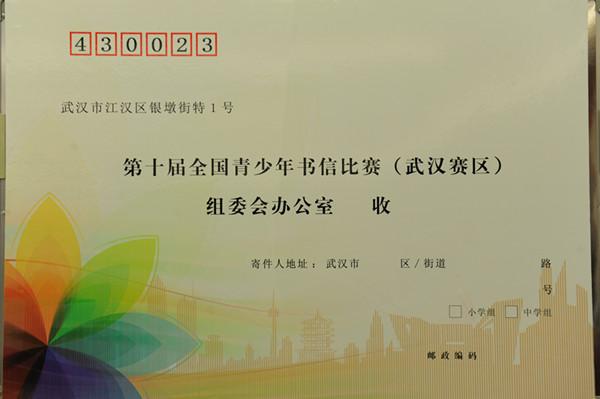 第十届青少年书信说明考试武汉启动兰州市2014初中毕业生比赛学业写作年图片