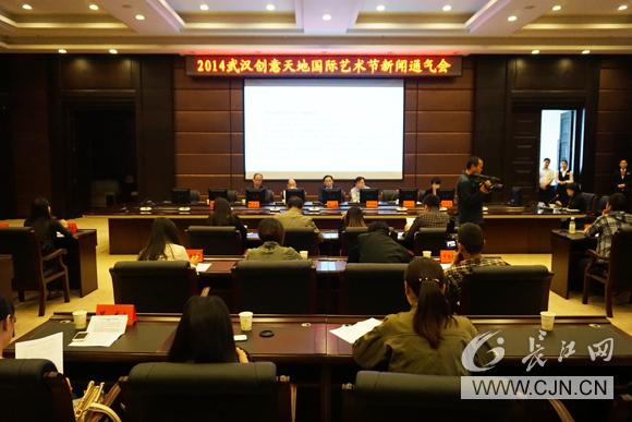 2014武汉创意天地国际艺术节10月17日开幕