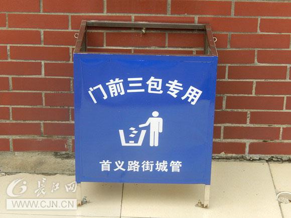 武昌首义路为垃圾桶安装围挡防止垃圾满天飞