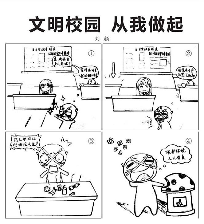 学生画漫画倡导文明阅读