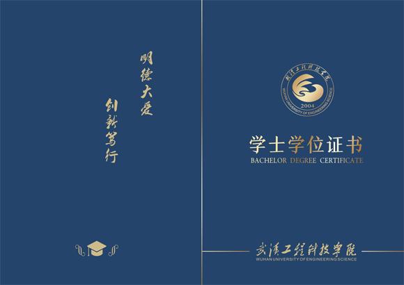 校友給2016屆畢業生設計學位證書模板