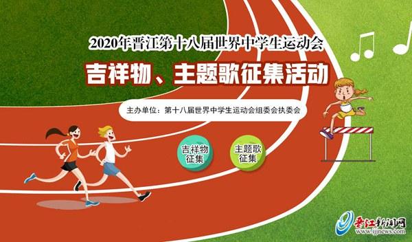 第18届世中运吉祥物和主题歌征集活动规则正式发布