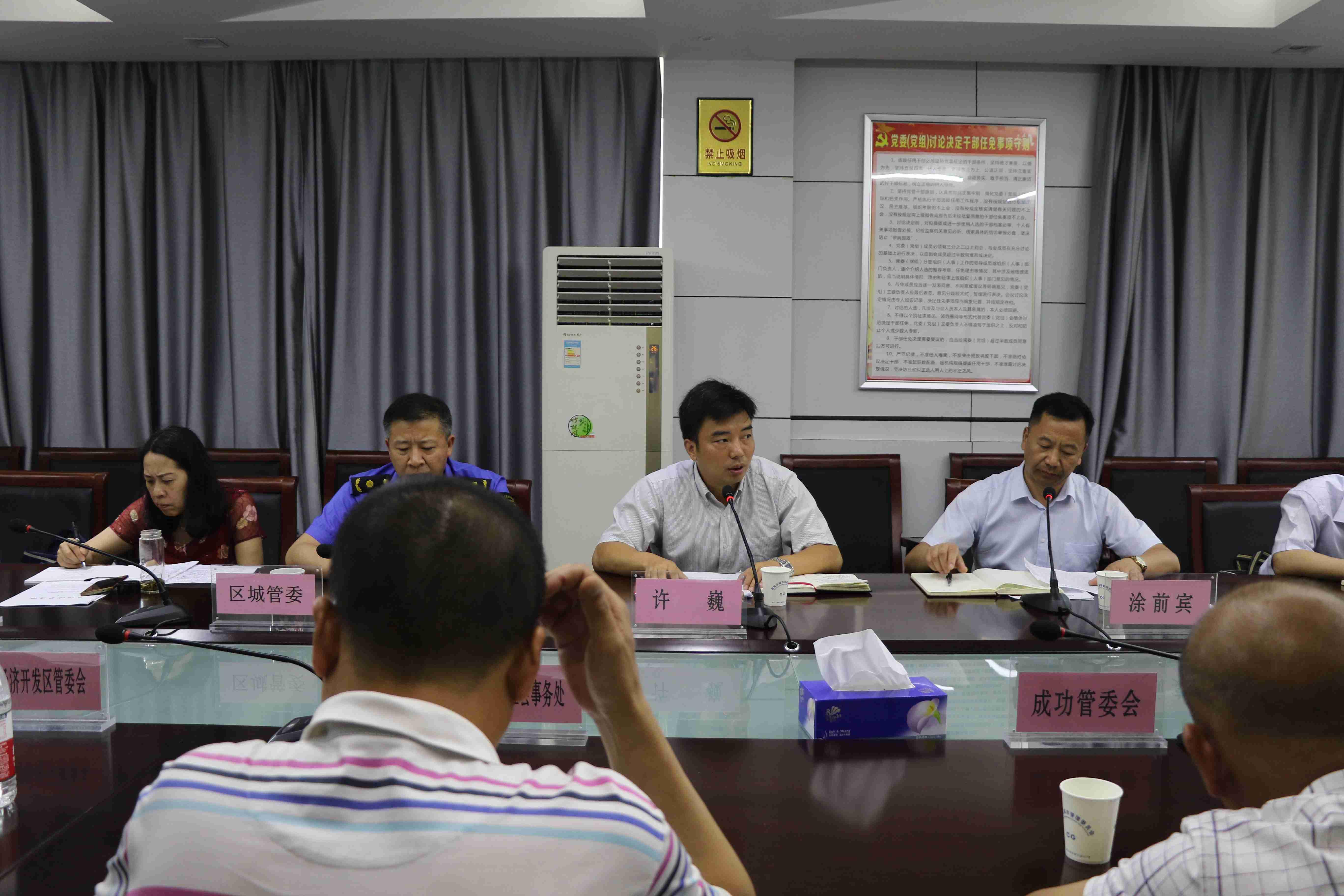 蔡甸区召开2018年城市管理工作调度会
