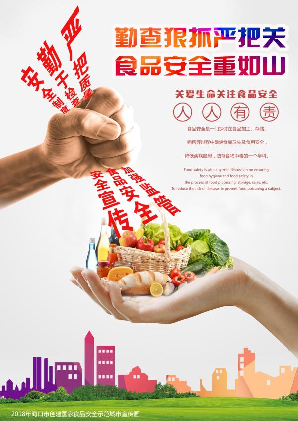 海口市创建国家食品安全示范城市宣传海报和宣传标语获奖作品公示