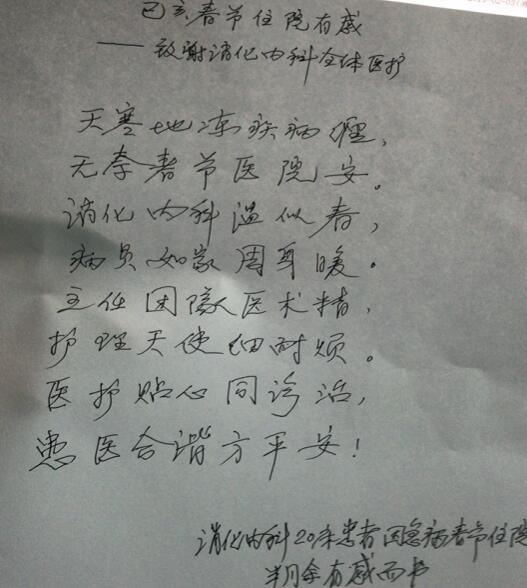 住院半个月 患者家属写诗感谢医护人员