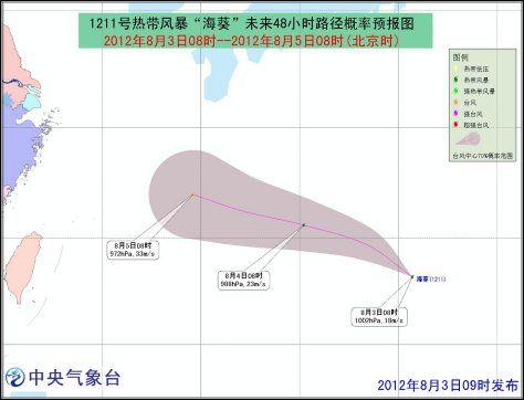 第11号台风 海葵 生成 海葵台风路径图图片