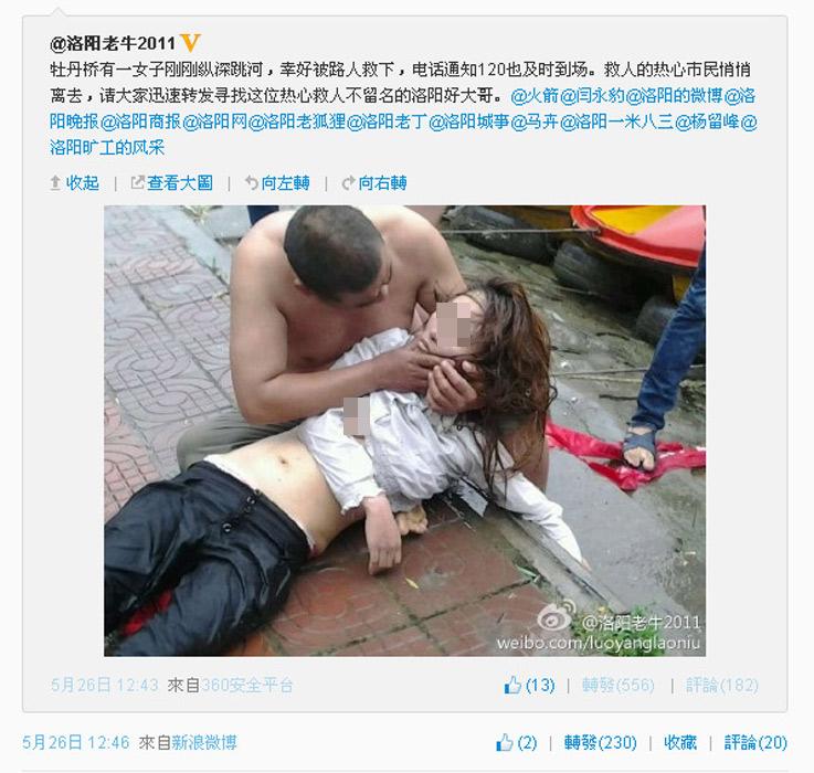 围观者发跳河女露点照片寻找救人者引起争议