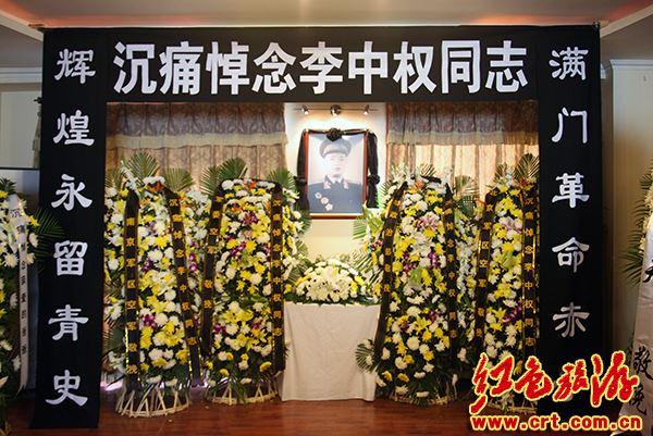 开国将军李中权在北京逝世 终年100岁_首页国