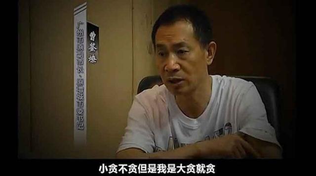 广州原副市长曹鉴燎被曝曾给情人1700万分手
