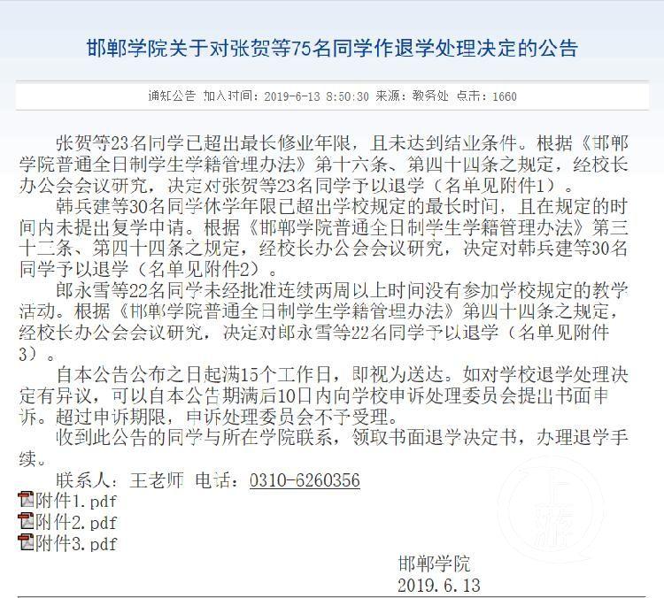 河北邯郸学院1次清退75名大学生:因缺课严重等问题