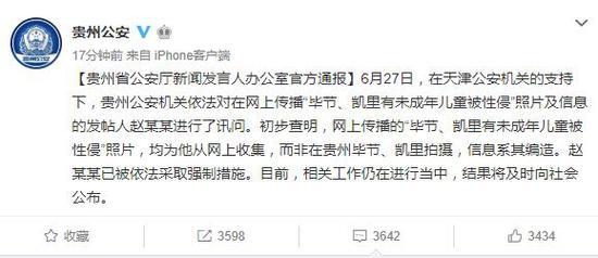 新华网评儿童被性侵造谣:我们庆幸,那不是真的!我们愤怒,严惩