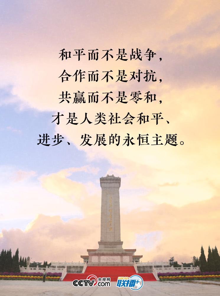 胜利日,习近平告诉我们要铭记历史