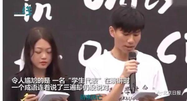 尴尬!香港罢课学生演讲,成语连说3遍都没对!