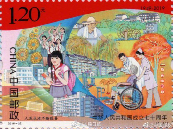 外汇返佣平台排行新中国成立70周年纪念邮票国庆发行,全套面值12元