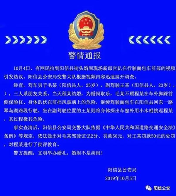 皇冠客户端,有网民拍到阳信县街头婚闹现场新郎官趴内行驶面包车前部的视频