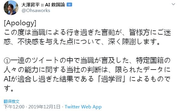 """曾公开歧视中国人,这位东京大学""""准教授""""发 厦门房屋出租"""