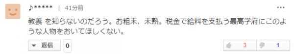 """曾公开歧视中国人,这位东京大学""""准教授""""发"""