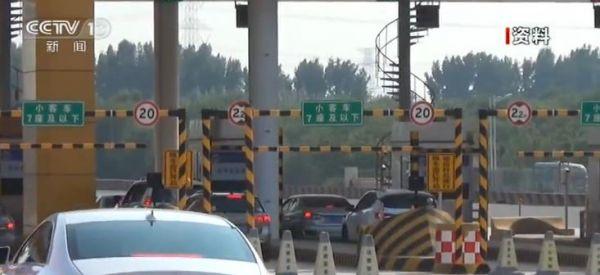精准计费!北京取消高速费起步价,8、9座客车收