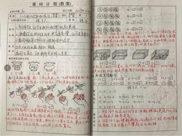 这位美术老师的备课本,让教学老师开了眼什么是宽容数学图片