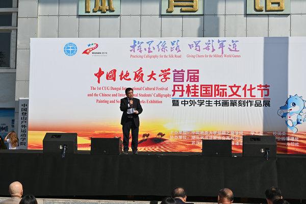 中国地质大学首届丹桂国际文化节暨中外学生书画篆刻作品展在我校举行