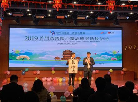 给家乡说个武汉的故事 20国留学生参与首届黄鹤楼外籍志愿者选拔活动