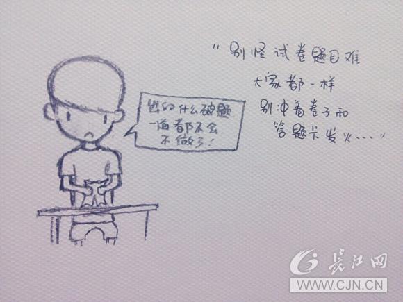 """大二男生手绘""""拒绝考试舞弊漫画""""倡导诚信应考"""