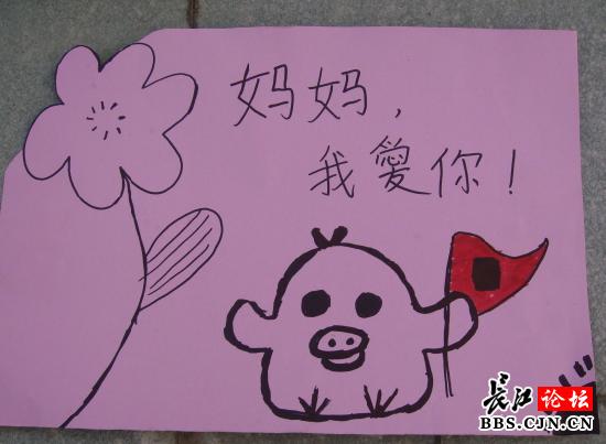 高校学生感恩母爱 手绘卡纸祝福妈妈_校园新闻_i新闻