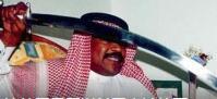 沙特王子被处死