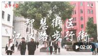 江汉路创智慧街区