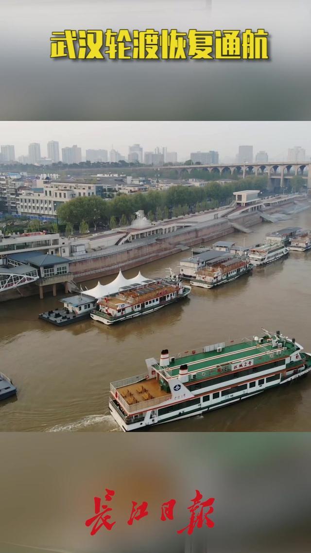 武汉轮渡恢复通航