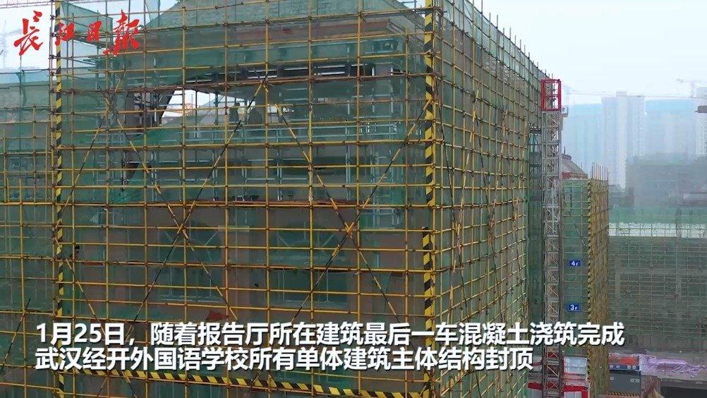 武汉经开外国语学校封顶