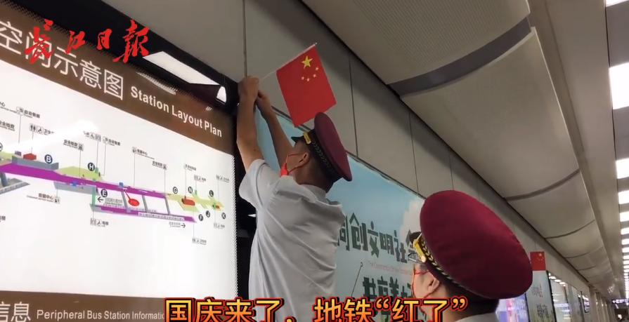 """国庆来了,地铁""""红了"""""""
