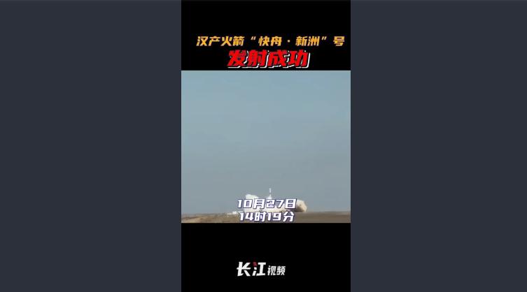 """汉产火箭""""快舟•新洲""""号发射成功!"""
