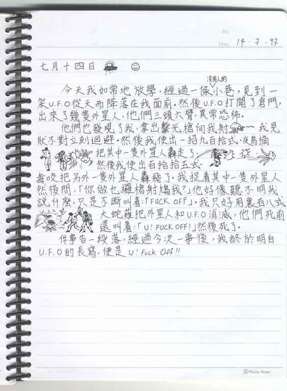巨搞笑的小学生日记!牛啊_新闻_小学中心_咸阳长江文汇贴图图片