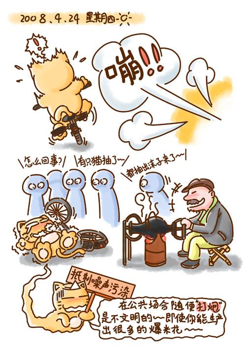 皮揣子日记6图片
