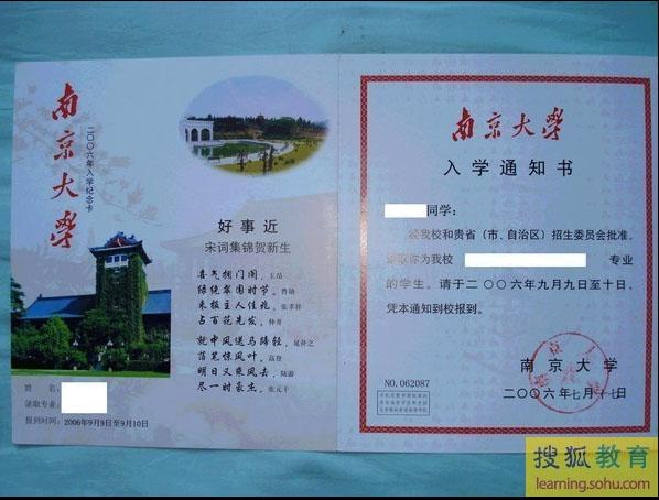 南京大学录取通知书-北大清华录取通知书 名校录取通知书盘点 图