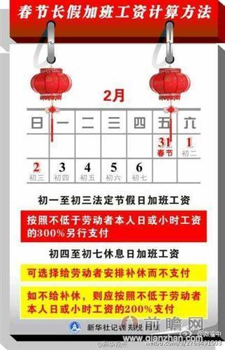春节7天加班费怎么算?图揭最猛工资计算方法