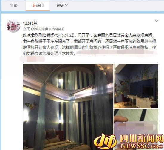 女网友自曝住酒店被看光 酒店被质疑炒作