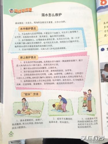"""湖南回应""""地方教材存错误"""":向全省中小学生道歉"""