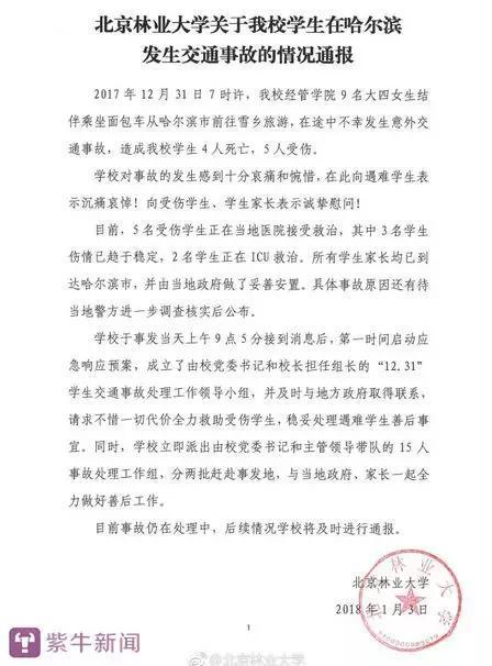 [北京林业大学情况通报]-北林大9名女生遇车祸4死5伤 家属 车没超载