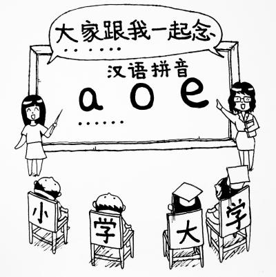 从汉语拼音和汉字笔画考试教学