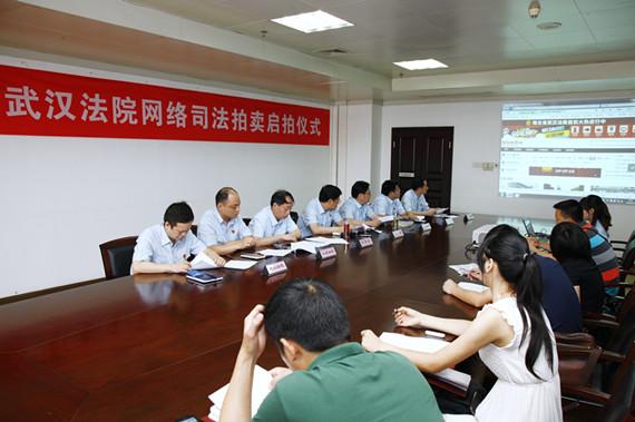 武汉法院网络司法拍卖今日正式启拍