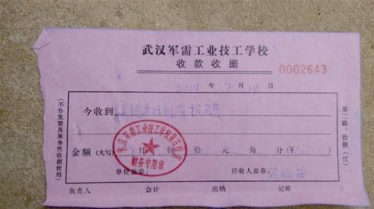 学校黄石校区的收据-武汉一技校黄石招生称3年学费600元 开非正规