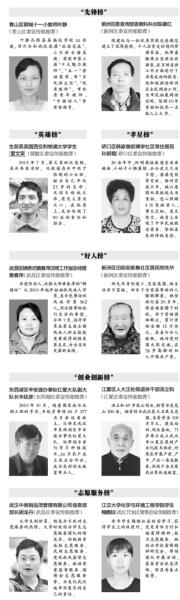 时代楷模·武汉精神践行者11月榜单揭晓 叶静等1..