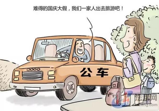 屡次公车私用不收敛 湖北省直一名干部被免职
